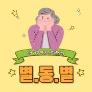 [별동별] 자기…